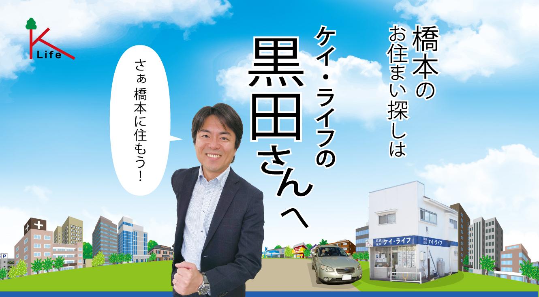 ケイライフの黒田さん