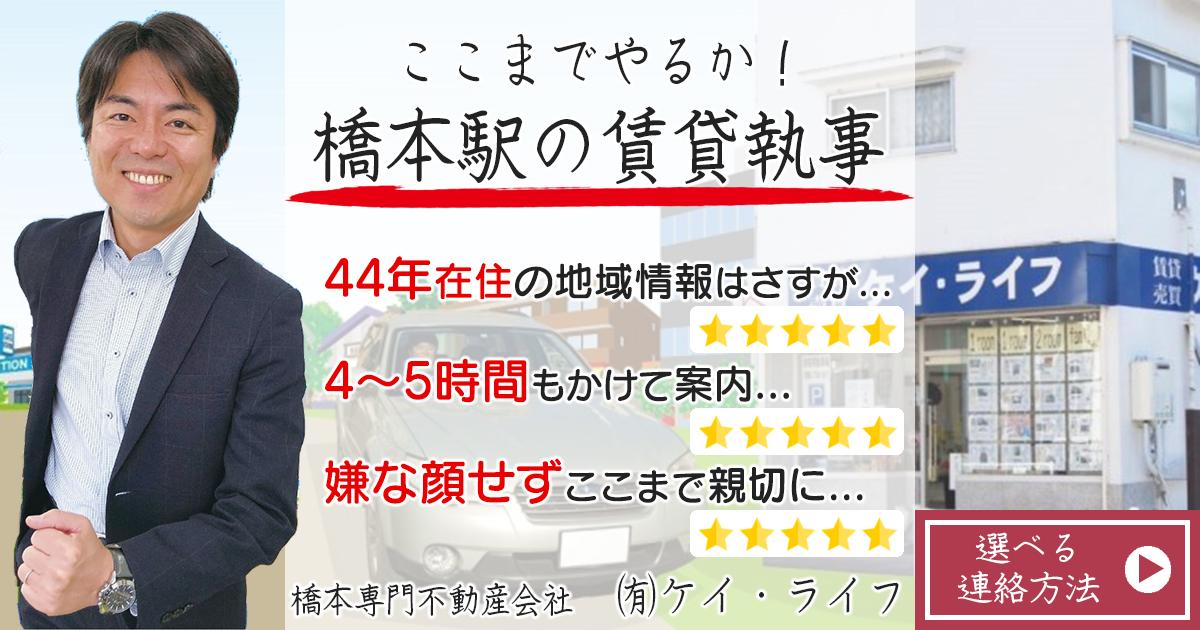 男性向け物件 | 橋本駅の賃貸執事|橋本の不動産屋さんケイ・ライフ