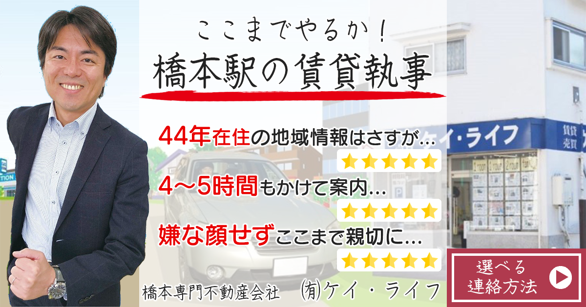 Googleクチコミ代行 | 橋本駅の賃貸執事|橋本の不動産屋さんケイ・ライフ