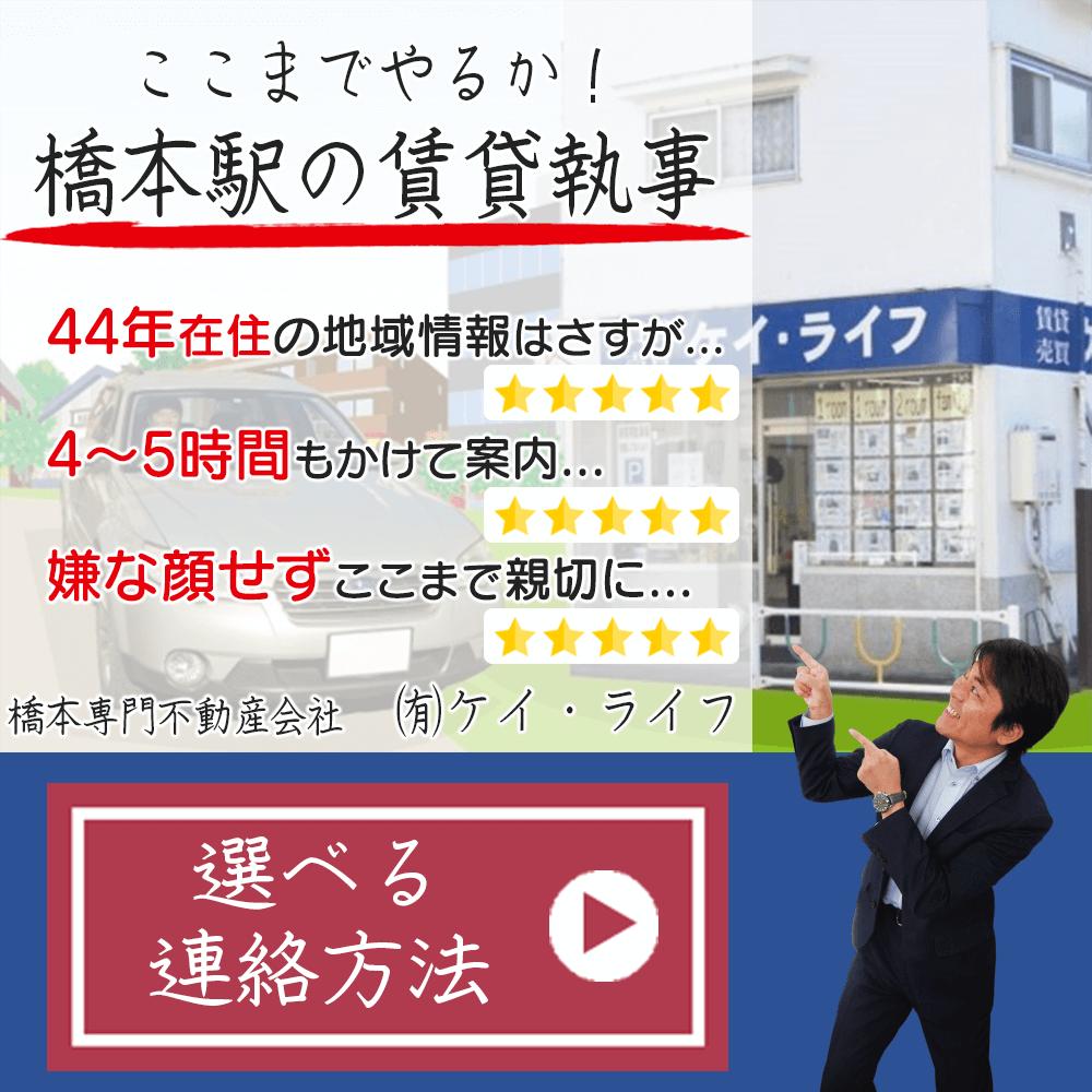 さっぱりと | 橋本駅の賃貸執事|橋本の不動産屋さんケイ・ライフ