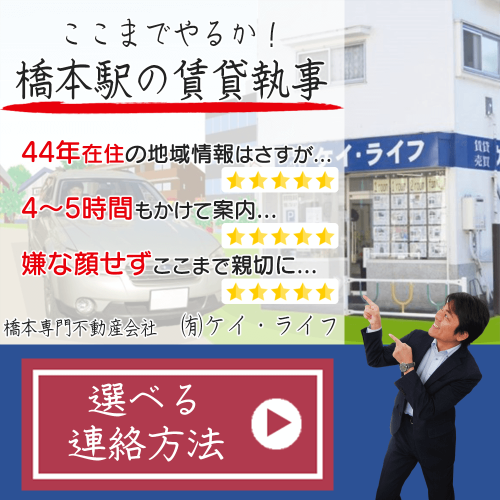 Q u e e n | 橋本駅の賃貸執事|橋本の不動産屋さんケイ・ライフ