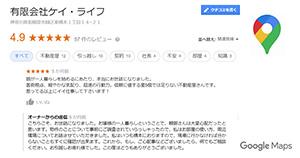 GoolgeMapの口コミ|橋本駅の賃貸執事