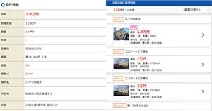 賃貸物件を橋本で検索|橋本駅の賃貸執事
