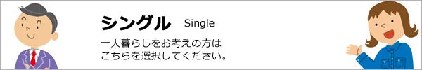 single_btn