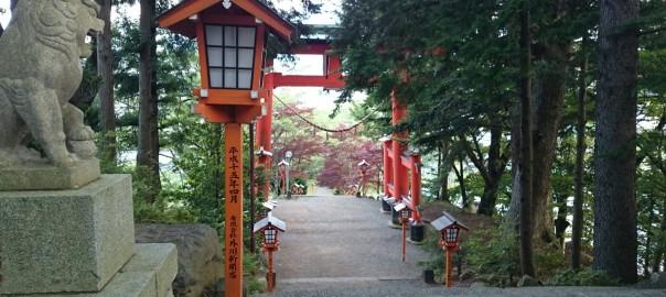 新倉浅間神社