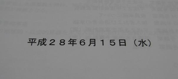 東橋本商店会 通常総会