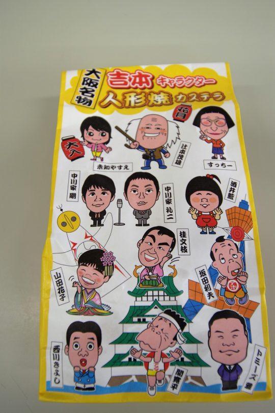 吉本人形焼