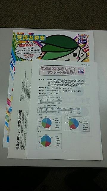 第4回 橋本まちゼミ 報告会