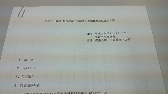 平成28年度 相模原商工会議所内部団体連絡協議会