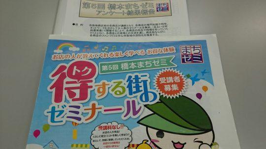第5回 橋本まちゼミ報告会