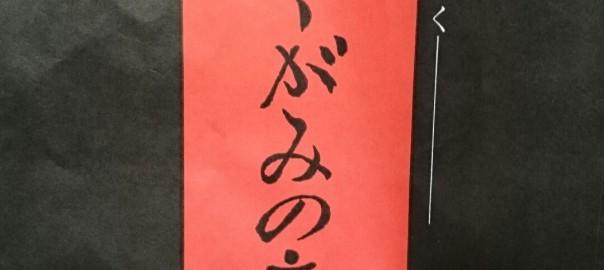 鳥忠 さがみの亭 橋本店