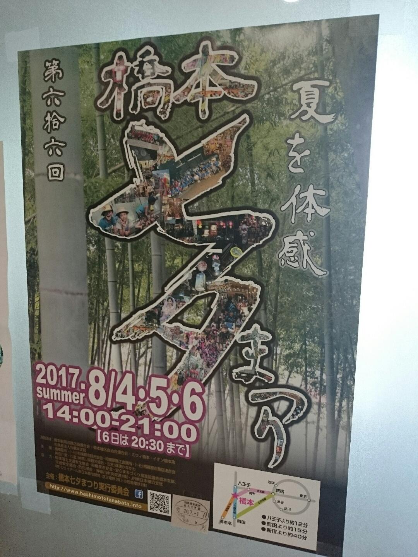 橋本七夕まつりのポスター