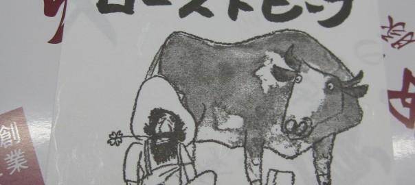 とちぎ和牛ローストビーフ
