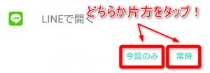 Lineアプリ選択