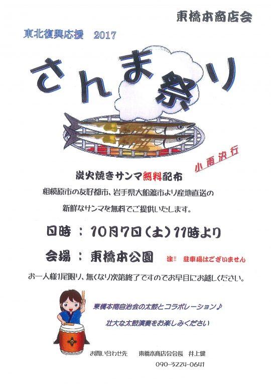 さんま祭り2017 東橋本商店会