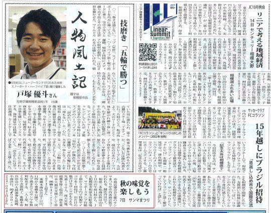 タウンニュースに掲載されました。