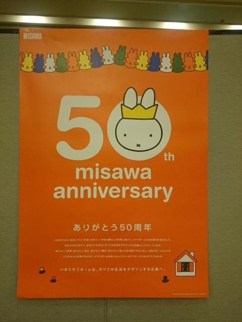 ミサワホーム 50周年