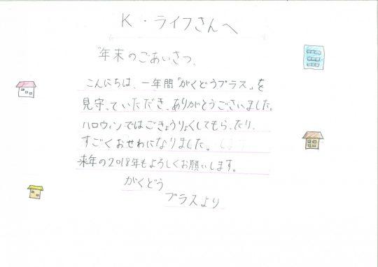 がくどうプラスさんから年末のごあいさつ 東橋本