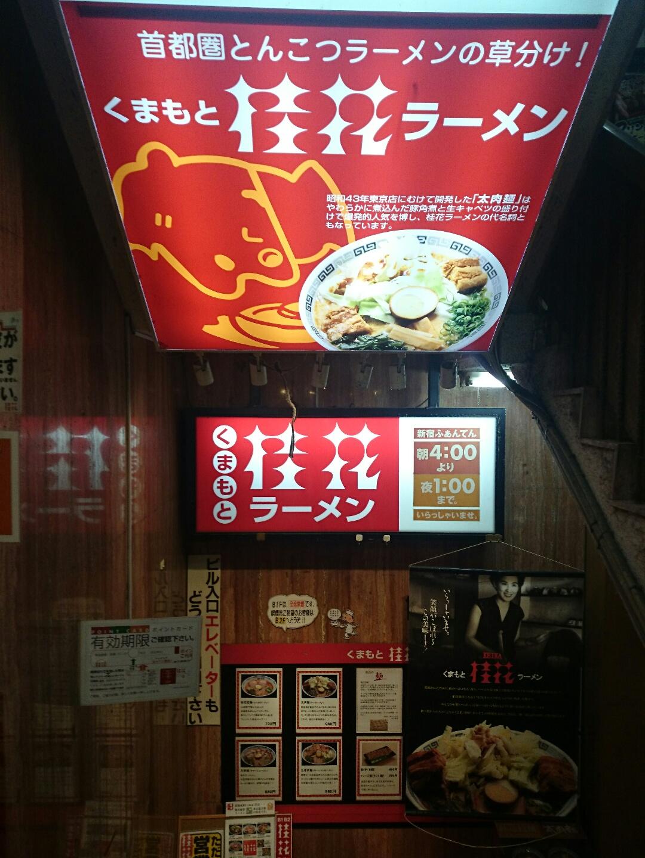 桂花ラーメン 新宿ふぁんてん さん