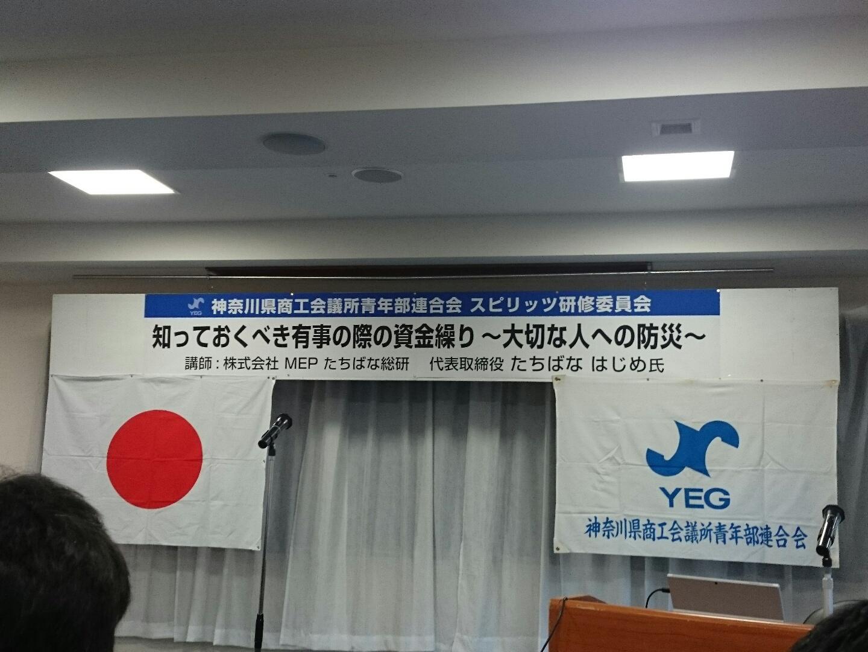 神奈川県商工会議所青年部連合会 研修事業
