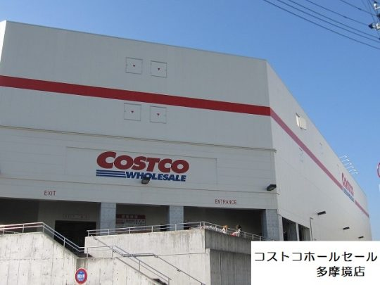 コストコ 多摩境店 町田市小山ヶ丘
