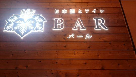 日本酒とワイン BAR バール さん 橋本6丁目