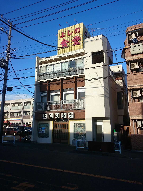 よしの食堂さん 緑区東橋本2丁目
