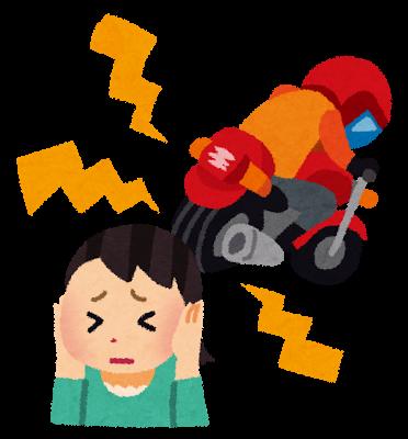 bike_souon
