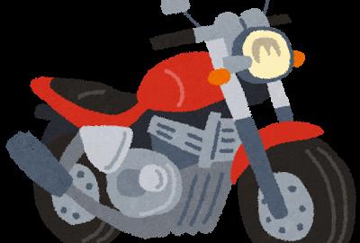 バイクは置けるの?