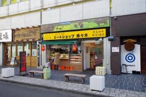 ミートショップ寿々木さん 橋本3丁目