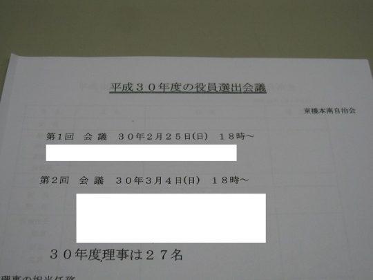 東橋本南自治会 平成30年度役員選出会議