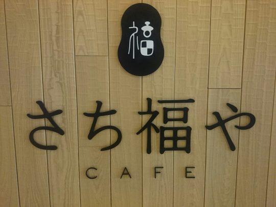 さち福や CAFE ミウィ橋本店さん 緑区橋本3丁目
