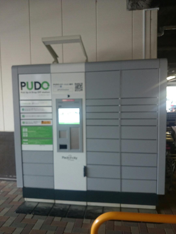 PUDO(プドー)ステーション 橋本周辺