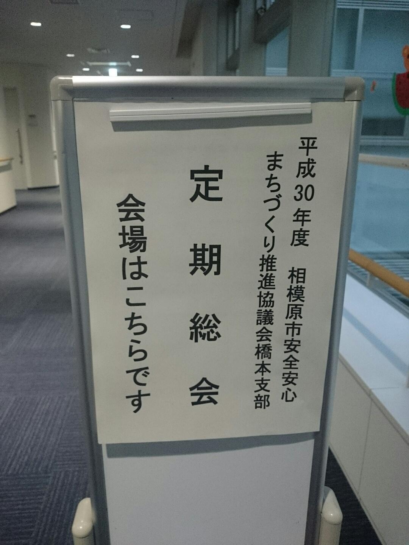 安全・安心まちづくり橋本支部定期総会と自転車