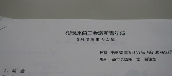 相模原商工会議所青年部 理事会