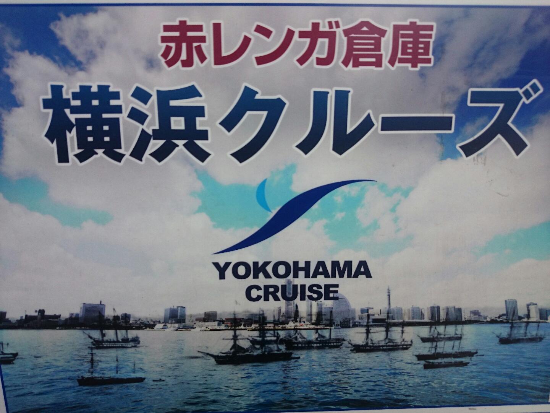 赤レンガ倉庫 横浜クルーズ
