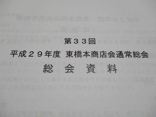 第33回 東橋本商店会通常総会