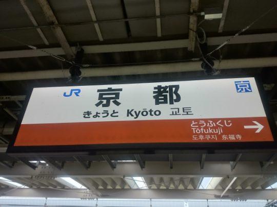 今日は京都