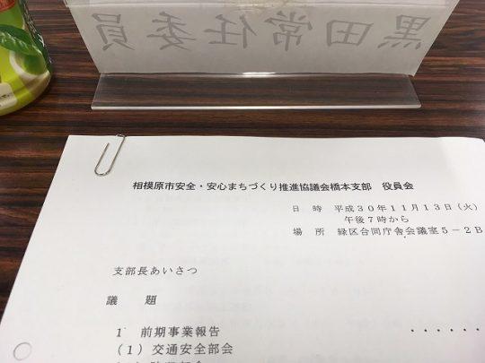 相模原市安全・安心まちづくり推進協議会橋本支部 役員会