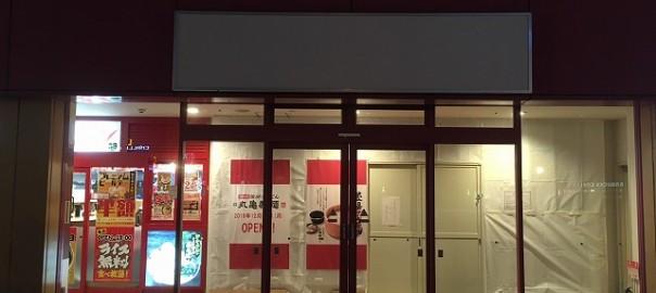 味の食彩館はしもと 新店舗