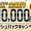 10,000円 キャッシュバック