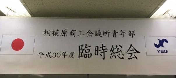 相模原商工会議所青年部臨時総会