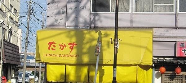 橋本2丁目 お弁当 サンドイッチ「たかす」さんが閉店します。