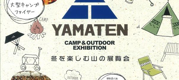 相模原商工会議所青年部創立50周年記念事業 YAMATEN