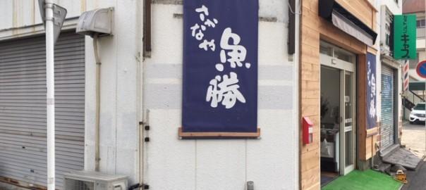 帰って来た「さかなや魚勝」さん 緑区橋本3丁目