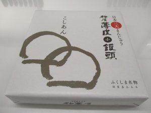 福島県の銘菓 いただきました!