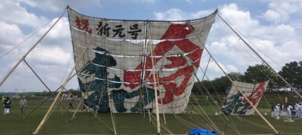 相模の大凧まつり 令和元年5月4日