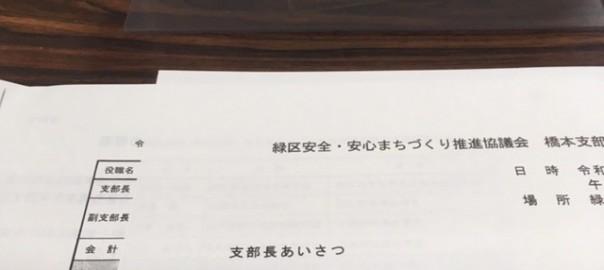 緑区安全・安心まちづくり推進協議会 橋本支部新旧役員会