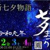 第68回 橋本七夕まつり 2019年8月2金・3土・4日