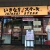 いきなりステーキ ミウィ橋本店さん